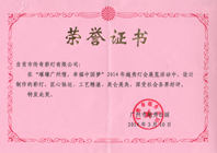 Certificate of honor from Guangzhou in 2014
