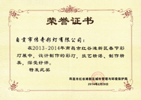 Certificate of honor from Nanchang exhibit
