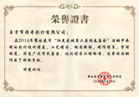 Certificate of Honor from Panzhihua in 2014