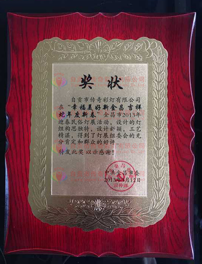 Medal issued by Jinchang customers