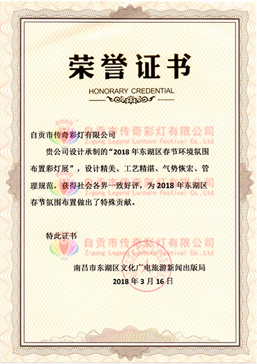 Honorary certificate issued by customers in East Lake District of Nanchang