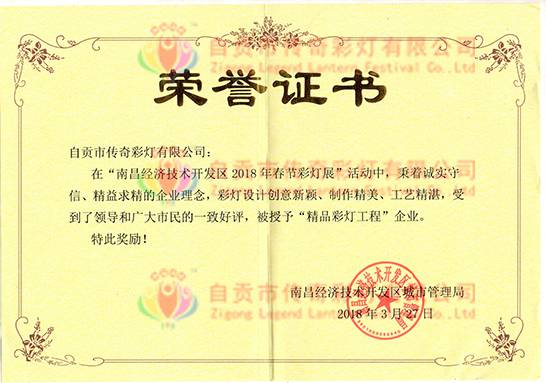 Honorary certificate issued by customers in Nanchang Economic Development Zone