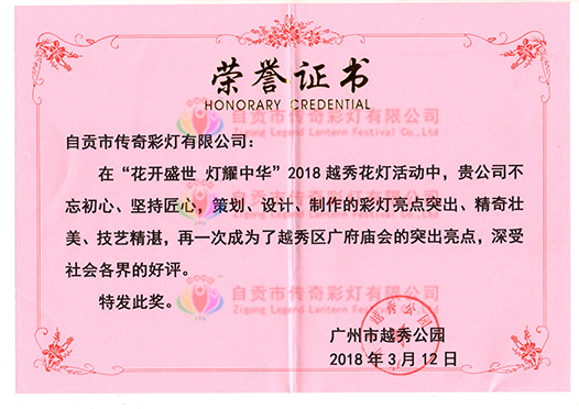 Honorary certificate issued by Guangzhou customers